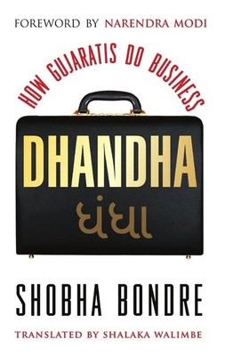 Dhandha how gujaratis do business